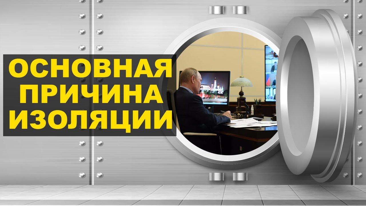 Путин ушел на самоизоляцию – спектакль для наивных граждан