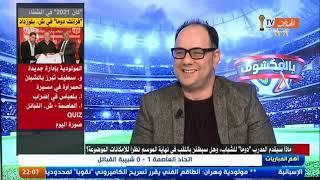 حصة بالمكشوف بحضور علي بن شيخ و يسعد بورحلي 16-01-2020 - بث مباشر
