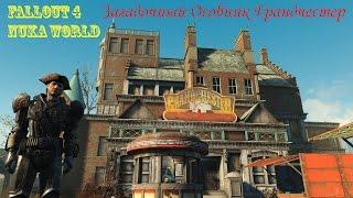 Fallout 4 Nuka World Загадочный Особняк Грандчестер