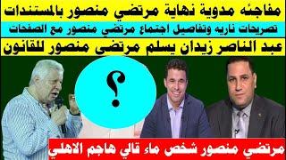 حصري مرتضي منصور يعترف انه يهاجم الاهلي بأوامر من رجل عربي شهير و عبد الناصر ذيدان يسلمه للقانون