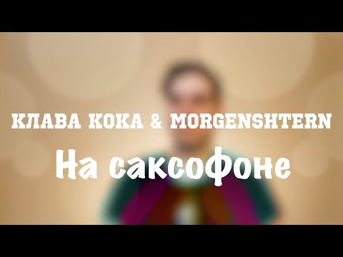 Клава Кока & MORGENSHTERN - Мне пох [Саксофон Кавер]