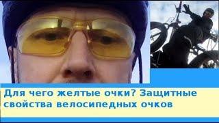Для чего желтые очки? Защитные свойства велосипедных  очков
