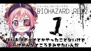 [LIVE] よ!~じゃっかんこわくなってきたBIOHAZARD RE:2~