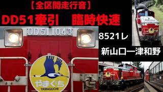 【全区間走行音】 山口線DD51牽引 35系客車臨時快速列車(DLやまぐち号) 新山口―津和野 DD51 1043牽引(第1マイク)