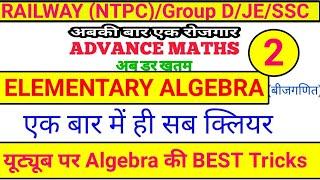 RRB NTPC/Railway group d ADVANCE MATHS (ALGEBRA-2), Railway level-1, Railway NTPC online classes