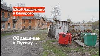 Обращение к Путину | Штаб Навального в Кемерово