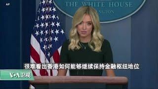 """白宫要义(黄耀毅):特朗普总统称本周内将对""""港版国安法""""做出强烈回应"""