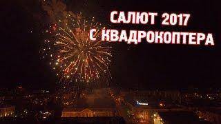 Салют Курган 9 мая 2017 с квадрокоптера, Зауралье Компактно, CompactTV
