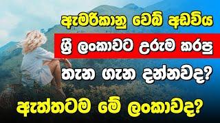 ඇත්තටම මේ ලංකාවද කියලා හිතෙනවා | Best Places In Sri lanka |