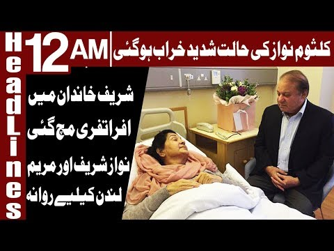 Kulsoom Nawaz hospitalised in London again - Headlines 12 AM - 18 April 2018 - Express News