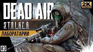 Секреты лабораторий • S.T.A.L.K.E.R.: DEAD AIR #3 • 1440p60fps