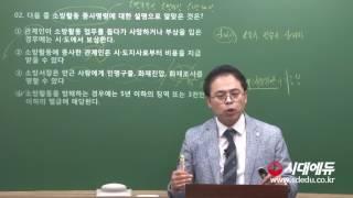 2017 소방직 소방관계법규 기출문제 (문승철T)