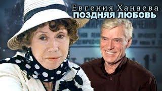 Евгения Ханаева. Поздняя любовь