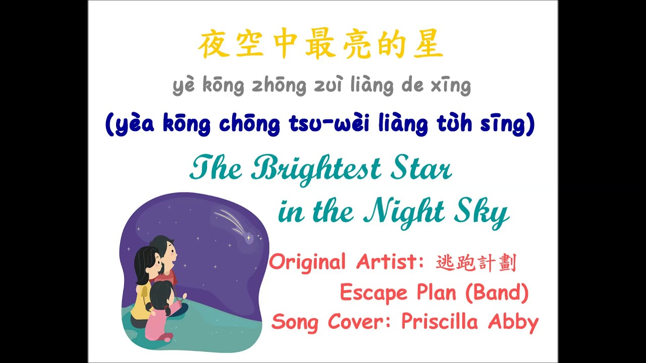 Download 夜空中最亮的星 The Brightest Star in the Night Sky with Phonetic Pinyin-Grade 6 Moving Up Song 2018 - 2019