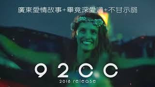 nonstop chinese remix 2018 (Best Chinese Music 2018) Part 1