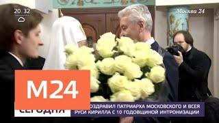 Смотреть видео Собянин поздравил поздравил Патриарха Кирилла с 10-летием интронизации - Москва 24 онлайн
