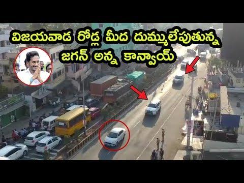 YS Jagan Convoy visuals on Vijayawada Roads || YSRCP || Praja Chaitanyam