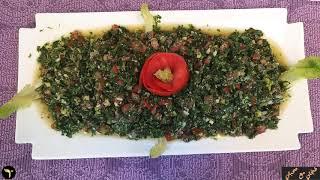 مصرية مع لبنانية فى المطبخ و أجمل تبولة
