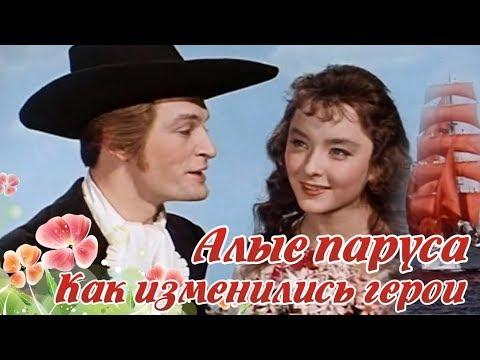Алые паруса (1961) Как изменились актеры и их судьба (памяти ушедших)