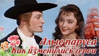 Алые паруса 1961 Как изменились актеры и их судьба (памяти ушедших)