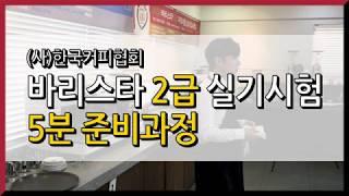 (사)한국커피협회 바리스타 2급 실기 동영상 (5분 준…