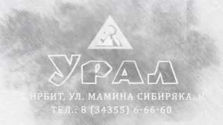Магазин УРАЛ (г.Ирбит)(, 2015-11-22T11:39:48.000Z)