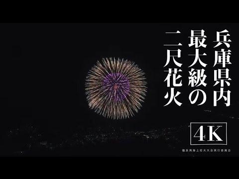 【小学生用予約フォーム】関西最大の2尺玉花火を特別席で見よう!特別桟敷席「HANAVIP」取置き予約開始!