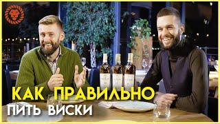 Как правильно пить виски все о культуре употребления