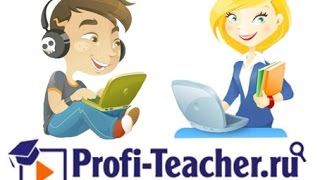 Уроки русского языка онлайн - Зульфия Рахматуллоевна - Profi-Teacher.ru