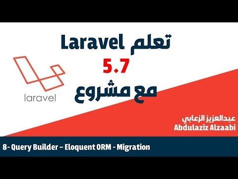 8 - تعلم اطار لارافيل بالعربي مع مشروع - Laravel 5 7 - Query