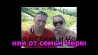 У Сергея и Ольги Засимук  24 06 2013 -  8 лет совместной жизни  !!!