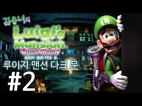 루이지 맨션 다크문 #2 김용녀 실황 (Luigi's Mansion: Dark Moon)