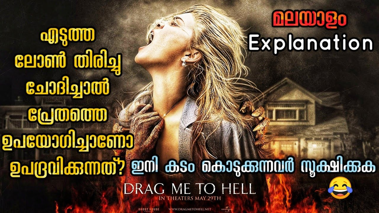 Download Drag Me to Hell | English Movie Explained in Malayalam | Full Movie Malayalam Explanation
