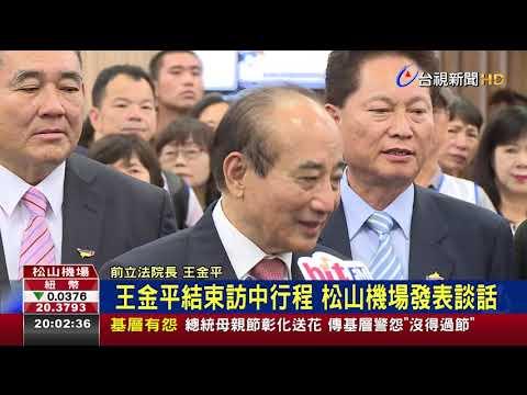 王金平結束訪中行程松山機場發表談話