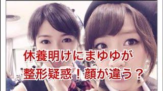 AKB48 渡辺麻友が休養明けに整形疑惑!顔が違う ドス顔 検索動画 23