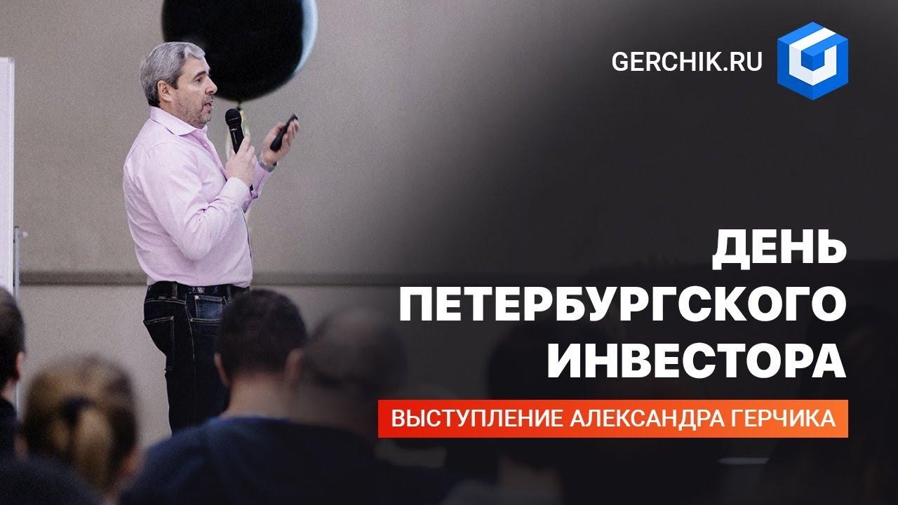 День Петербургского Инвестора. Выступление Александра Герчика