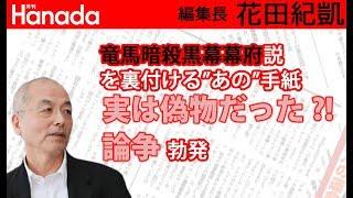 花田紀凱[月刊Hanada]編集長の『週刊誌欠席裁判』 ☆ニコニコチャンネル/...