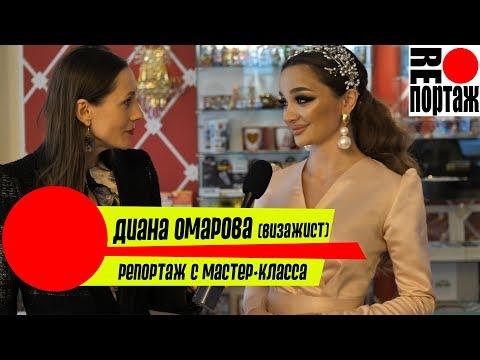 Мастер-класс Дианы Омаровой\\\\RE портаж\\\\
