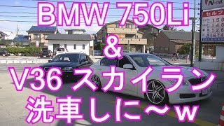 Repeat youtube video V36スカイラン&BMW750Li 洗車しに~