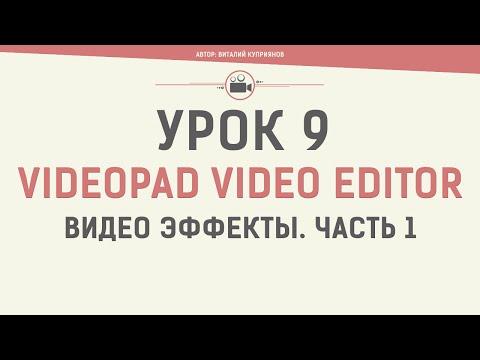 Как сделать красивое Интро с помощью VideoPad Video Editor