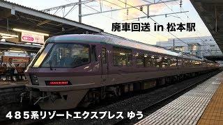 【廃車回送】リゾートエクスプレスゆう 長野総合車両センターへ in松本駅
