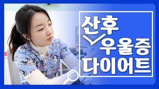송파쌤 가락1동캠퍼스 재능기부 - 소아과편 : 산후우울…