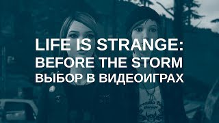 Life Is Strange: Before the Storm, выбор, интерактивное кино | Blitz and Chips