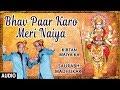 Bhav Paar Karo Meri Naiya I Devi Bhajan I SAURABH, MADHUKAR I Full Song I Kirtan Maiya Ka
