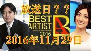 【ベストアーティスト2016】 出演者ラインナップ・ 見どころ・ タイムテ...