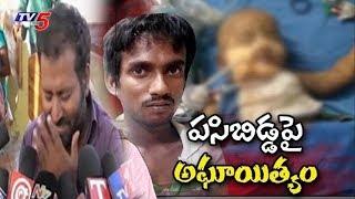 చిన్నారిని చిదిమేసిన కామాంధుడు | Hanamkonda, Warangal | TV5 News