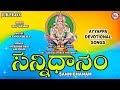 ಸನ್ನಿಧಾನಂ | Sannidhanam  | New Ayyappa Devotional Songs 2018 | Hindu Devotional Song Kannada