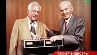 125 годовщина со дня рождения Александра Понятова - изобретателя видеомагнитофона