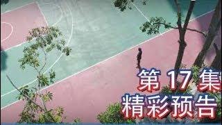 班长大人 17丨The Big Boss 17(主演:李凯馨,黄俊捷)【精彩预告片】