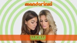MANDARINKI - Иди ты на хер - wOw 2015